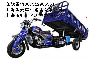 隆鑫新途悦200自卸三轮摩托车价格