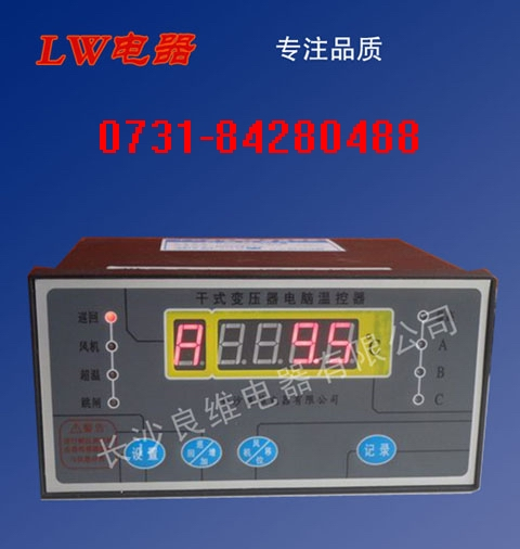 TC-2干式变压器温度控制仪