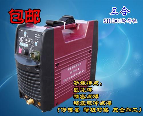 模具修补机 仿激光模具焊机 模具医生烧丝0.2精密补焊