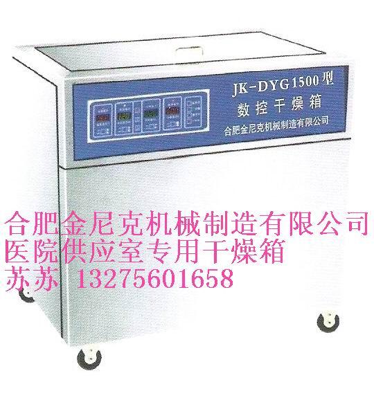 消毒供应中心医用干燥箱