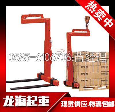 LCK-10可调平衡吊叉,1T自动平衡吊叉现货供应龙海