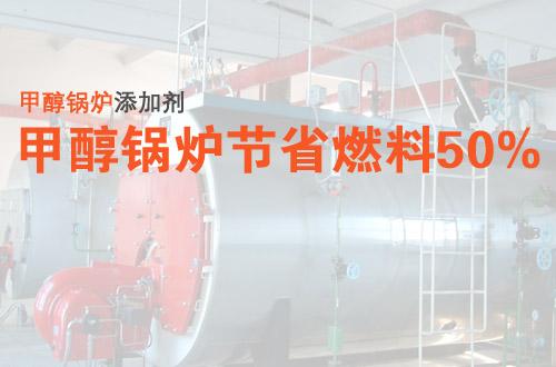 甲醇锅炉添加剂