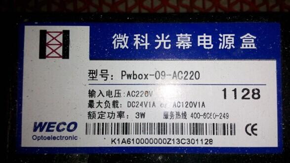 微科光幕电源盒价格便宜