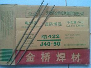 天津金桥、大桥结构钢焊条
