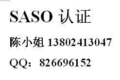 扒胎机SASO,酒店一次性用品SASO,播放器SASO,