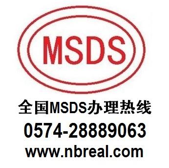 浙江MSDS认证/杭州哪里做MSDS好