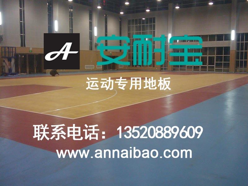 网球场地用地板、专业排球地板