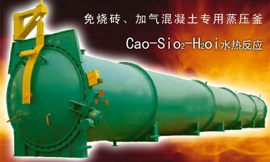 鸿通优质加气砖设备中蒸压釜作用