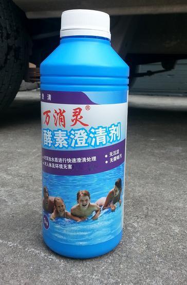 供应无需沉淀无需吸污的游泳池药剂-酵素澄清剂