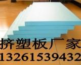 北京挤塑板保温施工价格