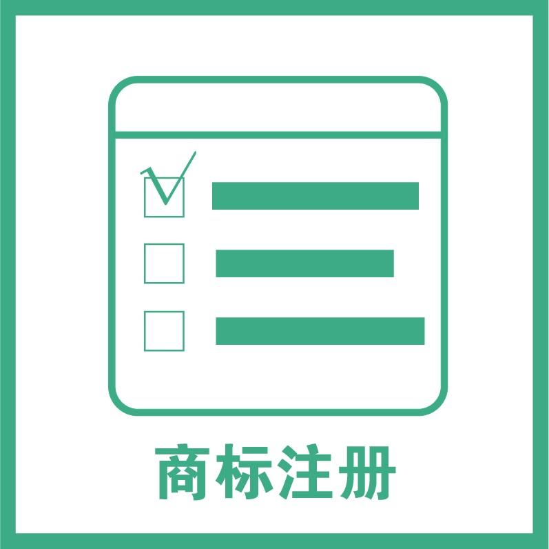 国际商标注册申请