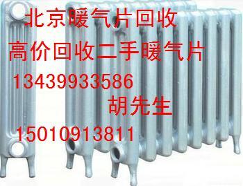 北京二手暖气片回收 废旧铸铁暖气片回收