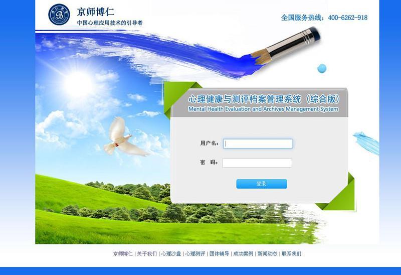 小学版心理测评软件,京师博仁