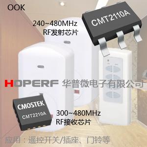 低价无线收发芯片RF射频芯片,直销无线遥控开关芯片