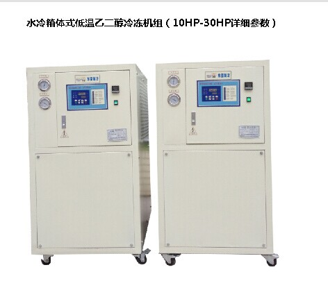 水冷箱式冷水机 工业水冷式冷水机 开放式水冷式冷水机