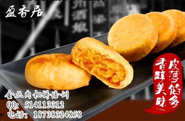 金丝肉松饼培训板栗饼培训冷锅串串香