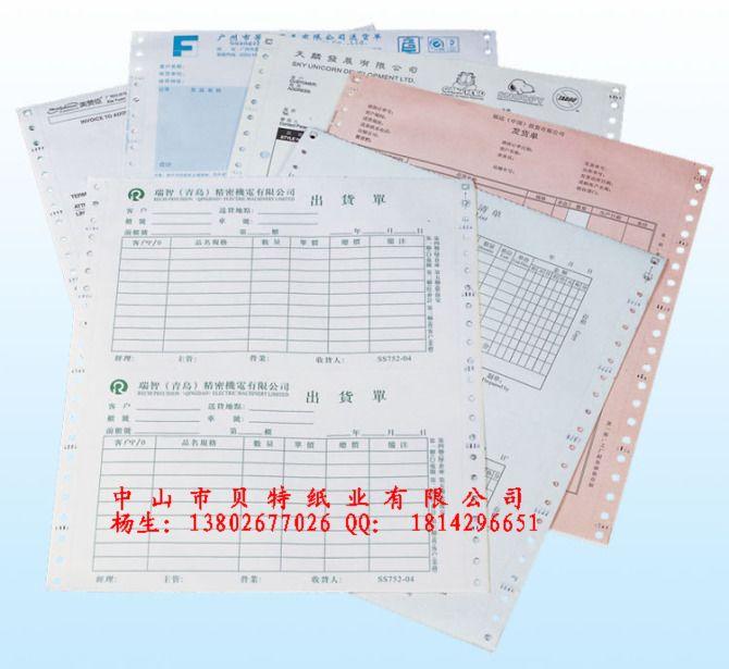 哪里能印刷两边带孔票据 带孔电脑打联单