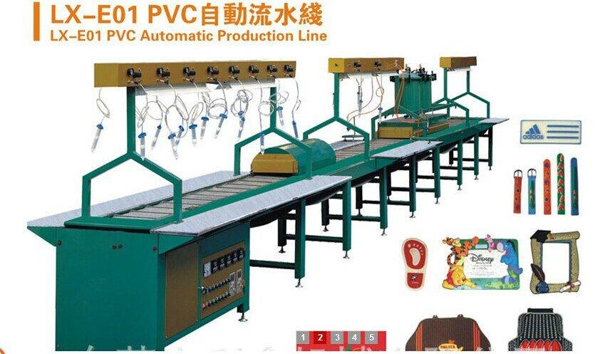 PVC汽车脚垫生产线