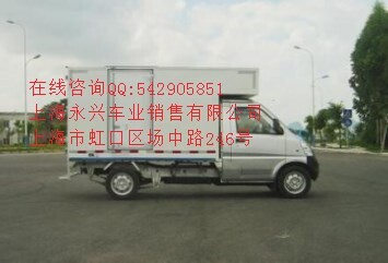 五菱小型四轮厢式货车价格