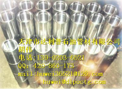 L80-13Cr油管接箍_接箍料