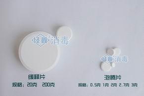 三氯泡腾消毒片