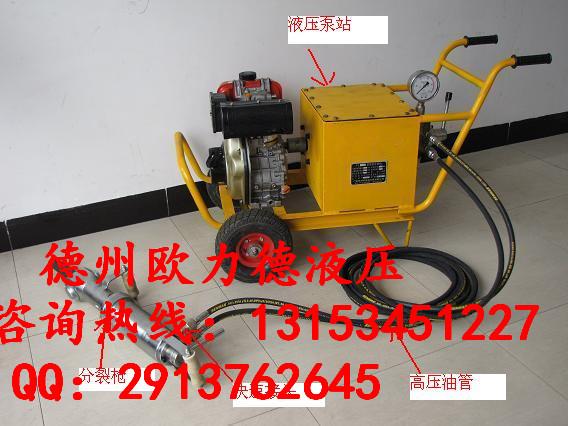 北京海柴油型液压劈裂机岩石劈裂器厂家报价