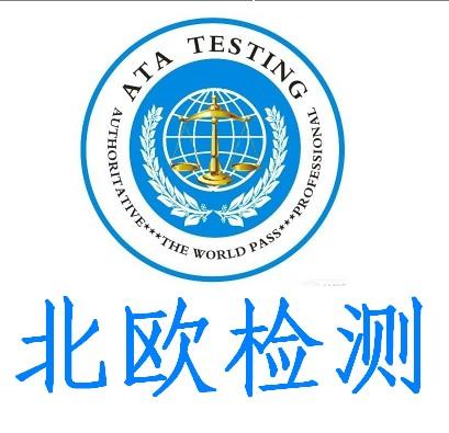 专业提供会议系统CE认证调音台CE认证