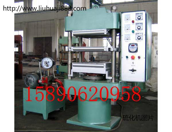 供应硫化机 橡胶地砖硫化机 砂轮片硫化机