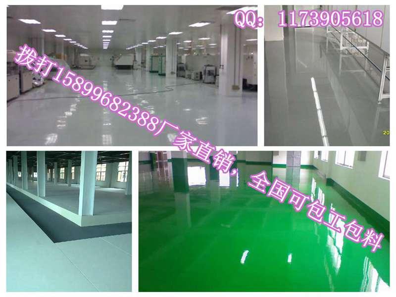 海南奥贝斯环氧树脂自流平型防静电地坪,专业地坪漆涂料公司