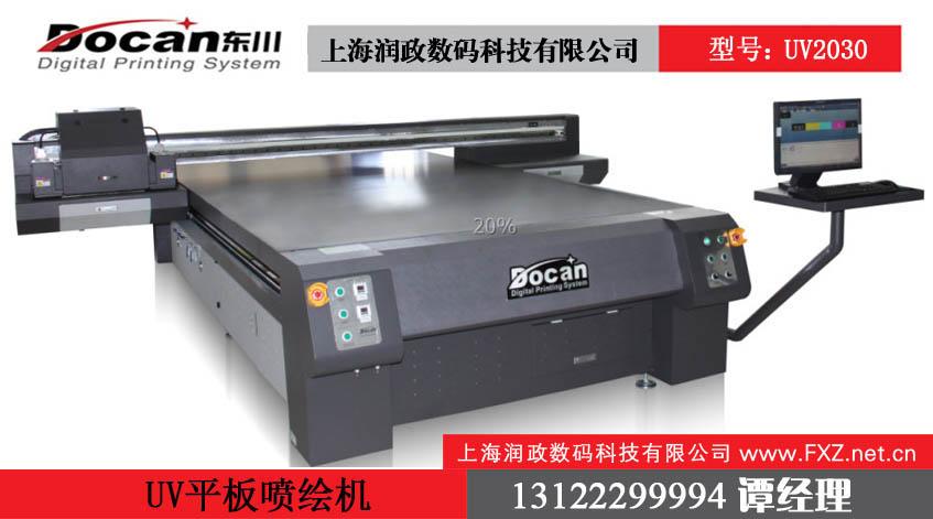 3D光栅立体画喷绘打印机