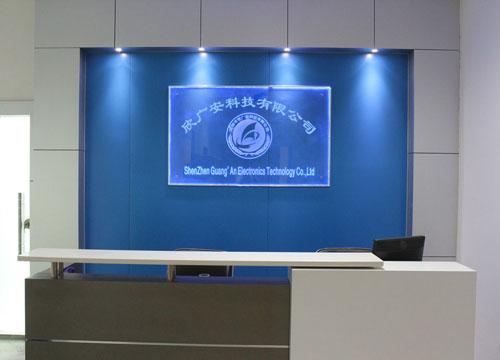 欣广安科技有限公司的形象照片