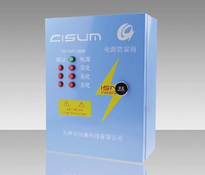 ISN-BX系列通用型电源防雷箱