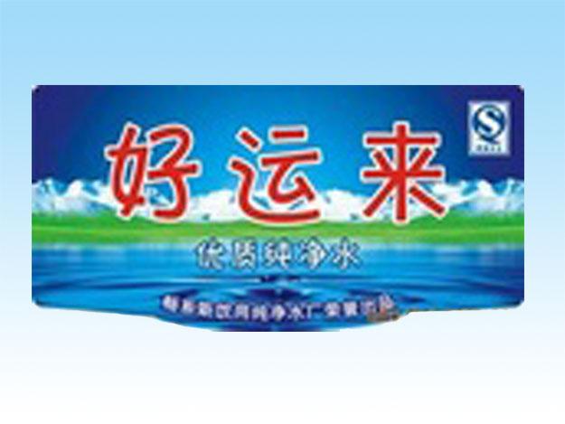 桶装水桶贴专业生产厂商15811848128