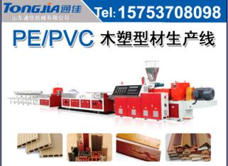 户外木塑型材机械设备