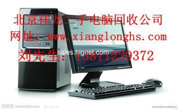 北京房山二手电脑回收,旧服务器回收,笔记本电脑收购