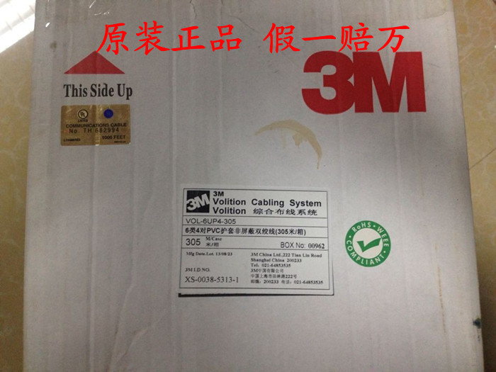 3M超五类网线 非屏蔽双绞线 3M布线中国总代