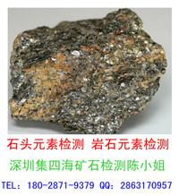 岩石金属化学元素成分检测佛山岩石检测实验室