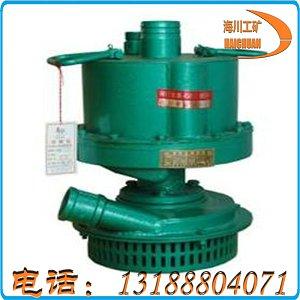 风动涡轮潜水泵FWQB70-30