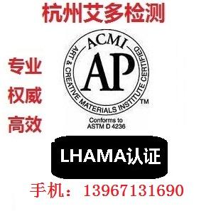 可塑橡皮LHAMA认证、定画液ASTMD4236证书