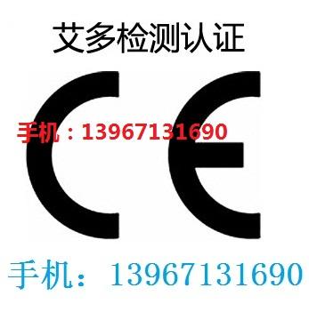 电源线CE认证、插头CE证书、插座LVD指令