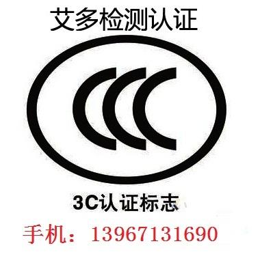 砂光机CCC认证、电锤电镐CCC证书