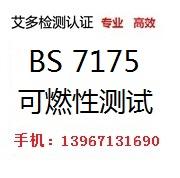 BS 7175被罩和枕头可燃性测试