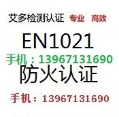 EN 1021-1欧式布艺沙发阻燃测试、耐火试验