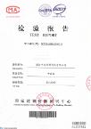 焊接防护具检测GB/T3609