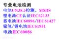 毛料AZO检测ROHS检测硅胶SGS检测ROHS认证