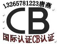 电烙铁CB认证CE认证,曲线锯CE认证CB认证