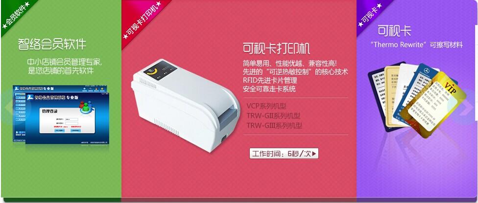 哈尔滨高端可视卡收银系统 哈尔滨洗车店可视卡软件