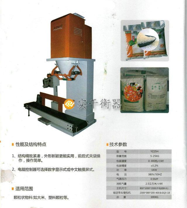 双斗单头包装秤厂家直销,滁州市自动定量包装秤