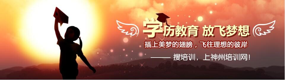 郑州最好的专升本培训学校