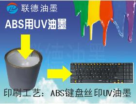 ABS塑胶UV油墨是什么价位